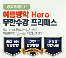 중학프리미엄-여름방학 Hero 무한수강 프리패스 Summer Festival 시즌2 여름방학 열공을 책임집니다 최대 15% 특급할인, 기간 한정판매, 뿌링클 치킨세트