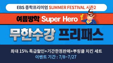 SUMMER FESTIVAL 시즌2 여름방학 hero 무한수강 프리패스