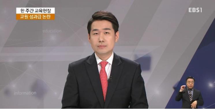 <한 주간 교육현장> 계속되는 '교원 성과급' 논란