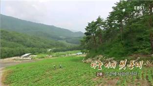한국기행, 하늘 아래 첫 동네 2부 길 끝에 사람이 산다