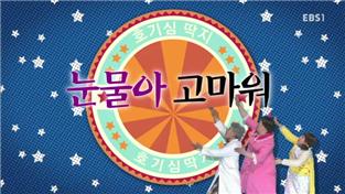 Why - 최고다! 호기심딱지 (시즌3), 눈물아! 고마워!
