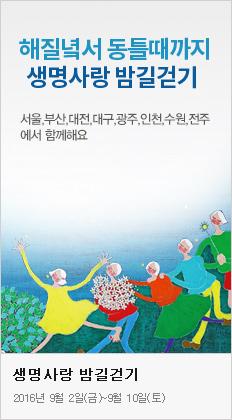 해질녘서 동틀때까지 생명사랑 밤길걷기, 서울, 부산, 대전, 대구, 광주, 인천, 수원, 전주에서 함께해요