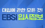 대입에 관한 모든 것! EBSi 입시정보