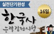 실전단기완성,한국사 등력검정시험, 16일