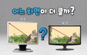 어느 화면이 더 클까?