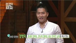 대도서관 잡(JOB)쇼, 반려견 훈련사 강형욱