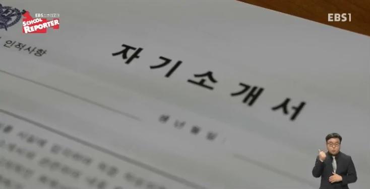 <스쿨리포트> 남이 써주는 나의 이야기, '자기소개서 대필'