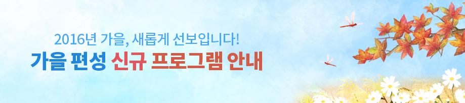 2016 가을 편성 신규 프로그램 안내