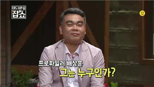 대도서관 잡(JOB)쇼, 프로파일러 배상훈