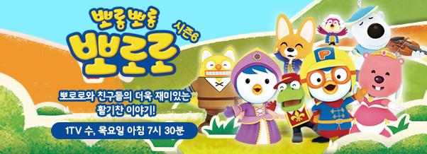 뽀롱뽀롱 뽀로로 시즌6, 뽀로로와 친구들의 더욱 재미있는 활기찬 이야기! 1TV 수,목요일 아침 7시 30분