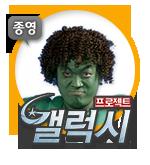 갤럭시 프로젝트_2016봄신규