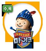 꼬마기사 마이크_2015가을신규