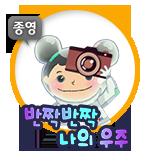 반짝반짝 나의 우주_2015가을신규