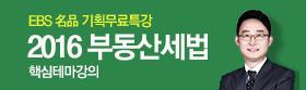 2016 부동산세법 무료특강2차