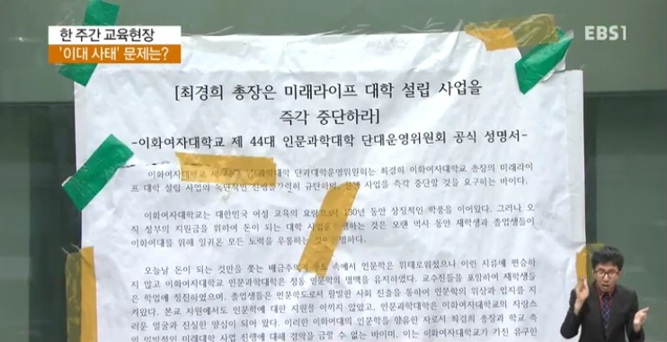 """<한 주간 교육현장> """"총장 사퇴하라"""" 이대 본관 점거 농성, 문제는"""