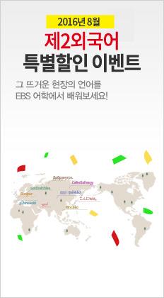 2016년 8월, 제2외국어 특별할인 이벤트, 그 뜨거운 현장의 언어를 EBS어학에서 배워보세요!