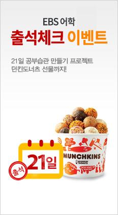 [어학] 출석체크 이벤트 21일 공부습관 만들기 프로젝트 던킨도너츠 선물까지!