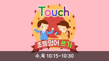 Touch! 초등 영어 - 쓰기