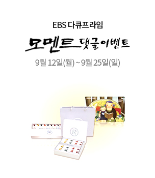 EBS다큐프라임 모멘트 댓글이벤트, 9월 12일(월)~9월 25일(일)
