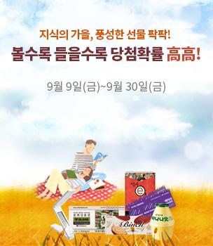 9월 방송자유이용권 이벤트, 지식의 가을, 풍성한 선물 팍팍! ,기간 : 9월 9일(금)~ 9월 30일(금)