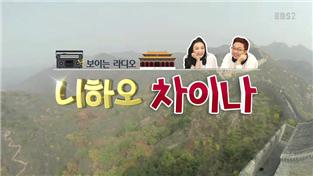 니하오 차이나(보이는 라디오), 홍상욱의 삼국지- 우리나라 MC 삼국지 인물 닮은 꼴 찾기