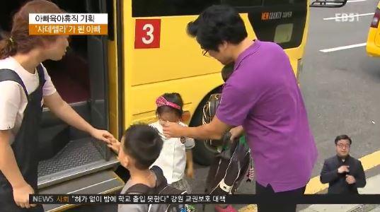 [아빠육아휴직 기획 5편] '사데렐라' 된 일중독 아빠의 행복 찾기