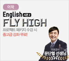 어학-English 시즌2  FLY HIGH 프로젝트 패키지 수강 시 중고급 강좌 무료!