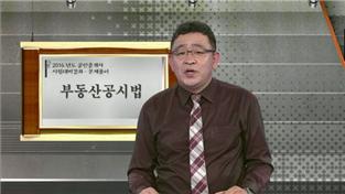 2016년도 공인중개사 시험대비강좌-문제풀이, 부동산공시법 제 8강
