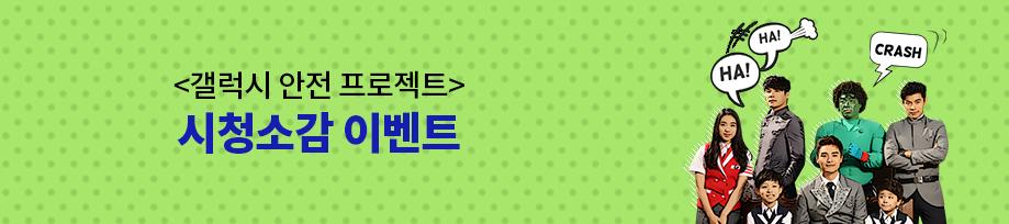 <갤럭시 안전 프로젝트> 시청소감 이벤트, 9월 22일(목)~9월 30일(금)
