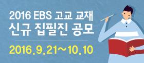 2016 EBS 고교 교재 신규 집필진 공모, 2016 EBS 고교 교재 신규 집필진 공모 2016. 9. 21 ~ 10. 10