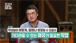대도서관 잡(JOB)쇼, 교사 최태성