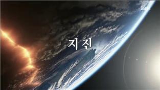 세계의 눈, 대재앙-지진