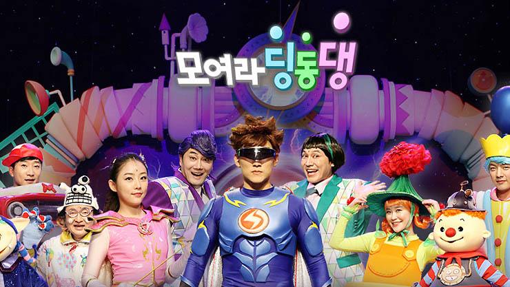 모여라 딩동댕, EBS 창사특집 '번개맨과 뿡뿡이'
