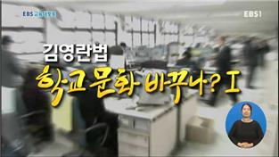 EBS 교육 대토론, 김영란법, 학교 문화 바꾸나? 1