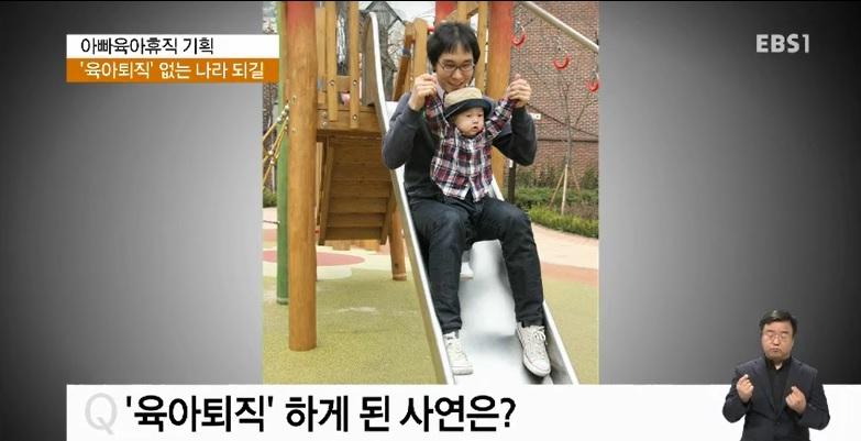 <한 주간 교육현장> '육아퇴직' 아빠가 말하는 남성 육아