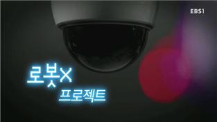 지식채널e, 로봇 X 프로젝트