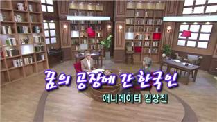 EBS 초대석, 꿈의 공장에 간 한국인 - 애니메이터 김상진