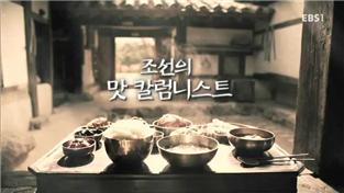 조선의 맛 칼럼니스트
