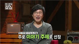 대도서관 잡(JOB)쇼, 애니메이션 PD 최종일