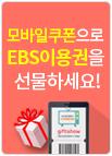 기프티쇼 EBS 브랜드관 오픈