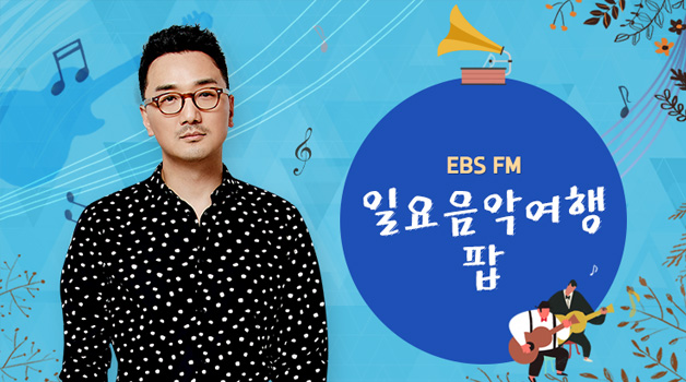 EBS FM, 일요음악여행, 팝