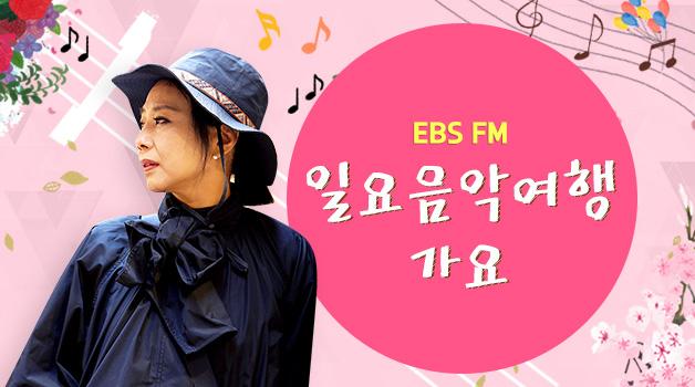 EBS FM, 일요음악여행,가요