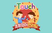 Touch! 초등 영어 - 펀리딩