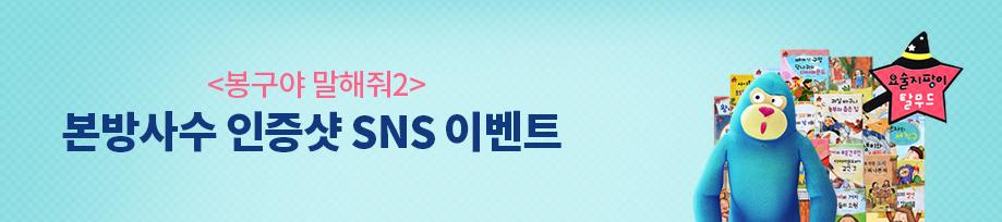 <봉구야 말해줘2> 본방사수 SNS이벤트, 9월 9일(금)~10월 7일(금)