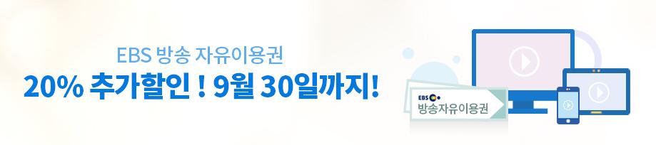 EBS 방송 자유이용권 20% 추가할인! 9월 30일까지!, 자세히보기, EBS 방송자유이용권