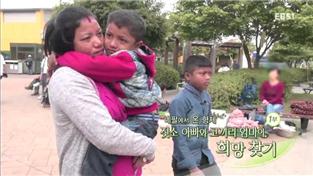 글로벌 아빠 찾아 삼만리, 네팔에서 온 형제 1부 젖소 아빠와 코끼리 엄마의 희망