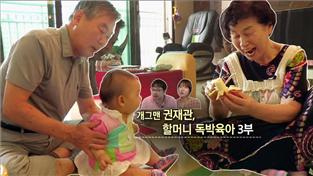 부모-위대한 엄마 열전, 개그맨 권재관, 할머니 독박육아 3부