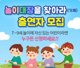 놀이대장을 찾아라(가제) 출연자 모집 7~9세 놀이에 자신 있는 어린이라면 누구든 신청하세요!!