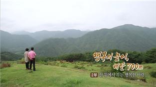 한국기행, 행복의 높이 해발 700M 2부 산위에서 부는 행복한 바람
