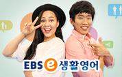 EBS 생활영어 시즌2